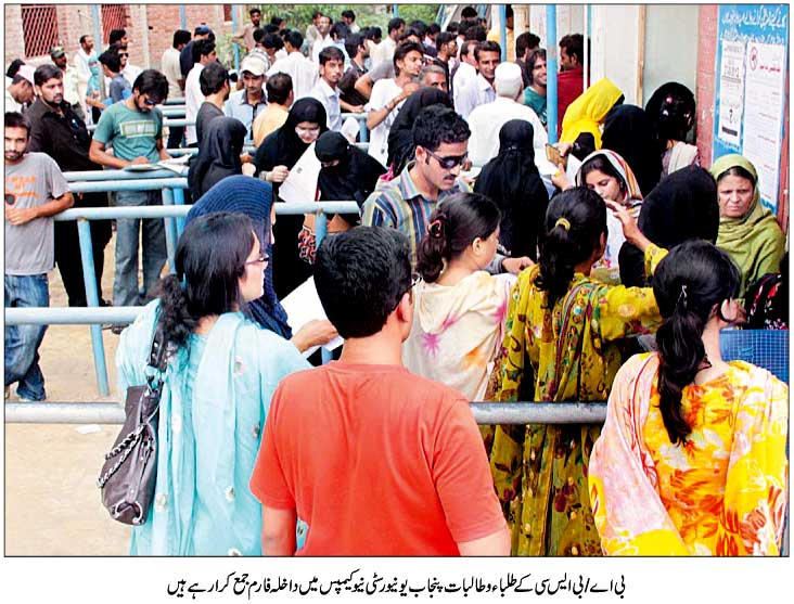 PU Lahore BA Supply Form Submission Date Extended