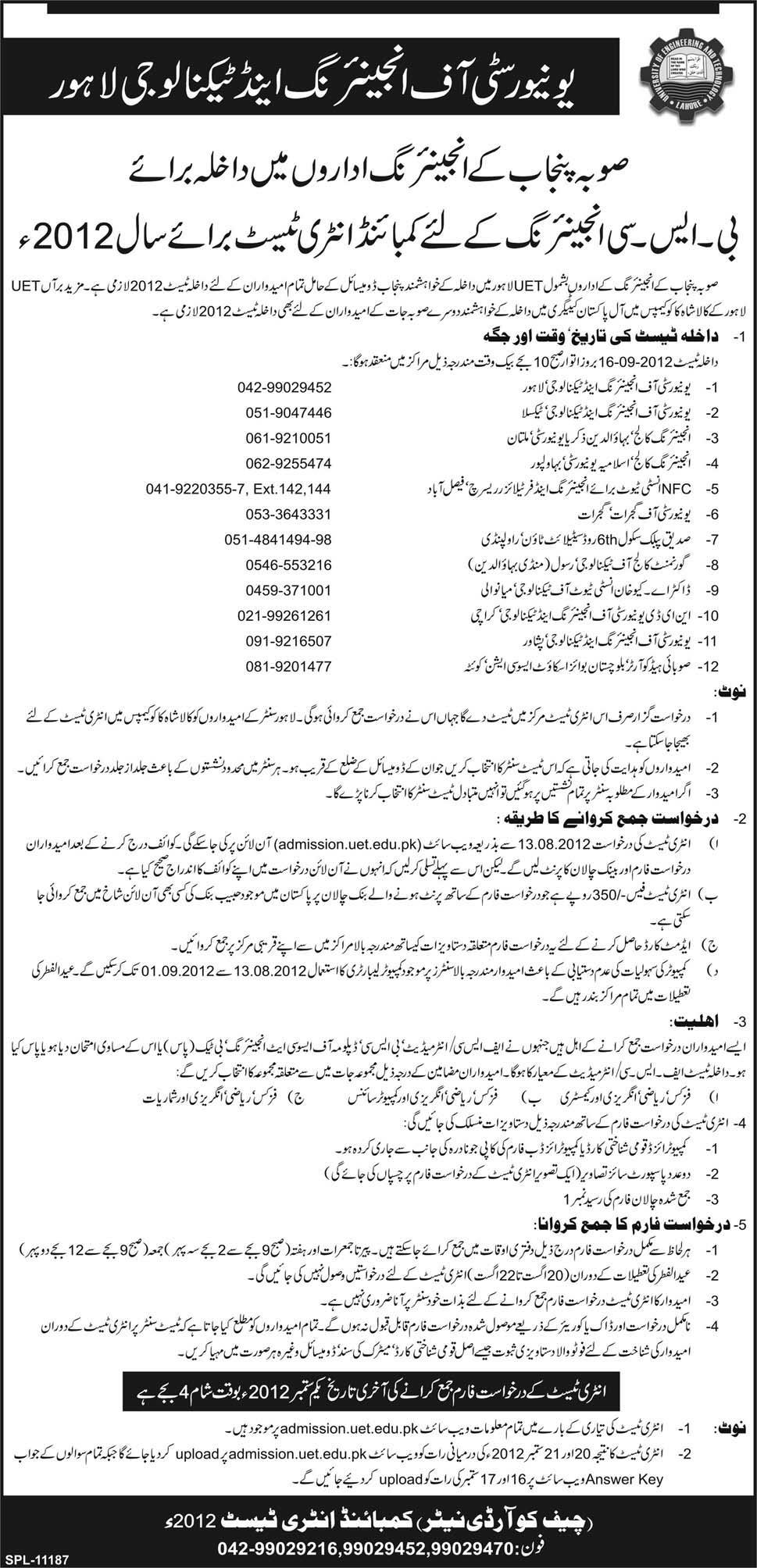 UET Lahore BSc Engineering Admissions,UET Entry Test 2012uet entry test sample paper