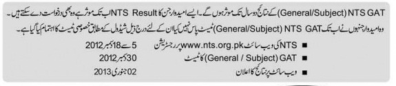 Allama Iqbal Open University(AIOU) GAT,NTS Admission Test Result 2013