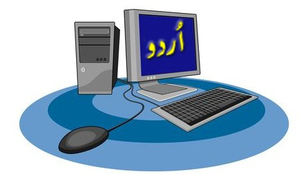 Importance of Computer Education in Pakistan