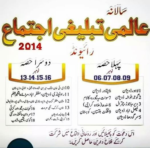 Raiwind Tablighi Ijtima 2014 Dates Bayaan and Dua
