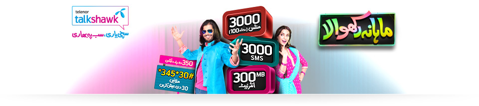 Telenor Talkshawk Mahana Rakhwala Offer 2014 Monthly Free Call