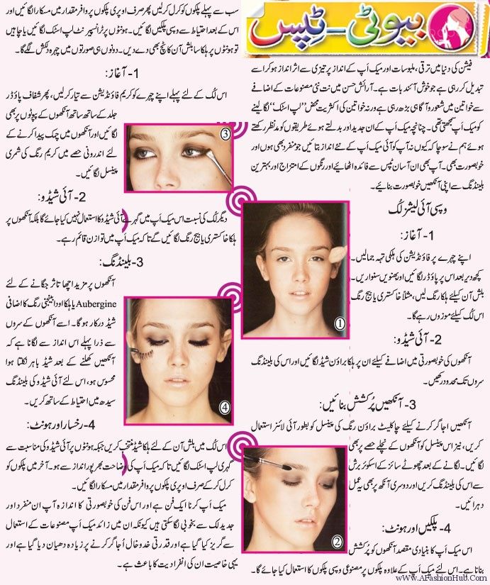 How to apply makeup in urdu ccuart Choice Image