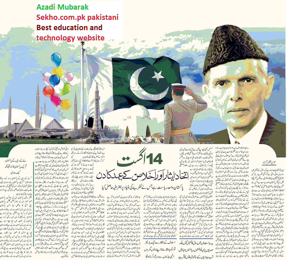 essay on independence day of pakistan for kids 1 independence day is an important day for india 2 it is celebrated on 15th august every year 3 on this day, in 1947, india became independent from the british.