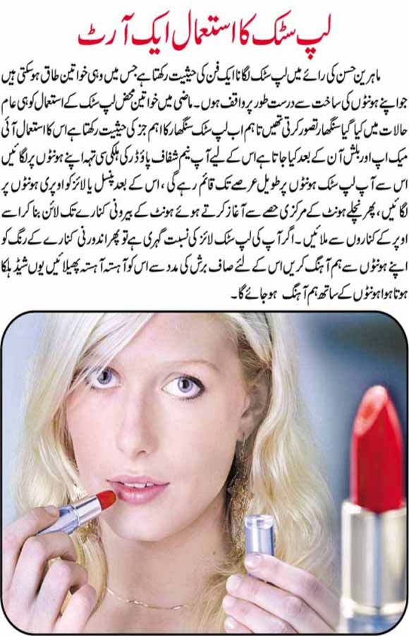 How to Apply Lipstick Step By Step in Urdu