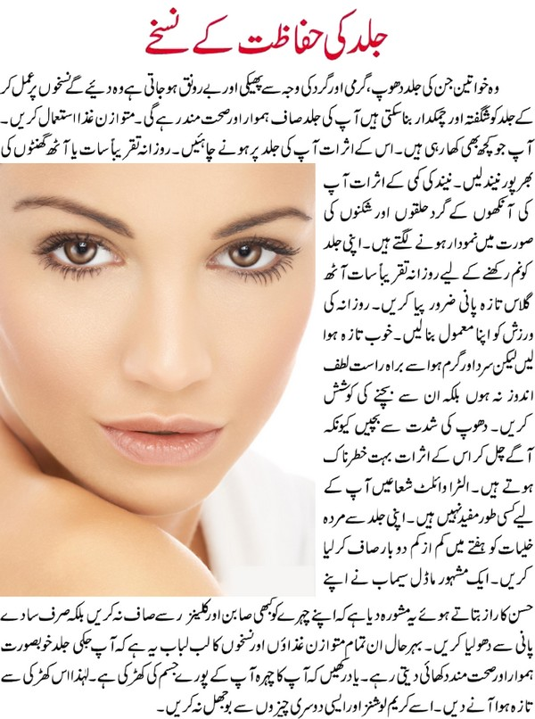 Skin Care Tips Urdu
