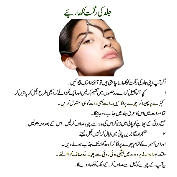 Skin Whitening Tips In English