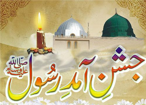 12 rabi ul awal eid milad un nabi sms messages hd for 12 rabi ul awal decoration pictures