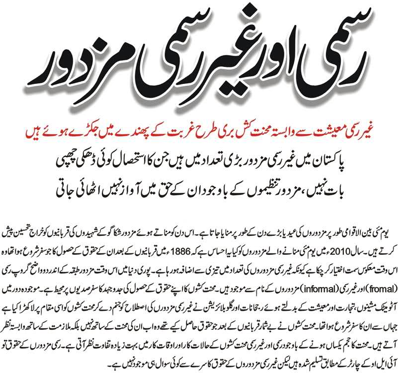 pakistan day essay in urdu Not to be confused with independence day (pakistan) pakistan day (urdu: یوم پاکستان ‬ ‎, lit yaum-e-pakistan) or pakistan resolution day, also republic day, is a national holiday in pakistan commemorating the lahore resolution passed on 23 march 1940 and the adoption of the first constitution of pakistan during the transition.
