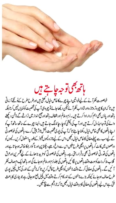 Beauty Tips In Urdu For Hands And Feet Whitening