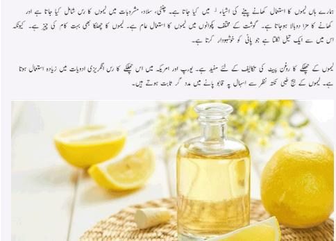 Lemon Benefits For Skin in Urdu