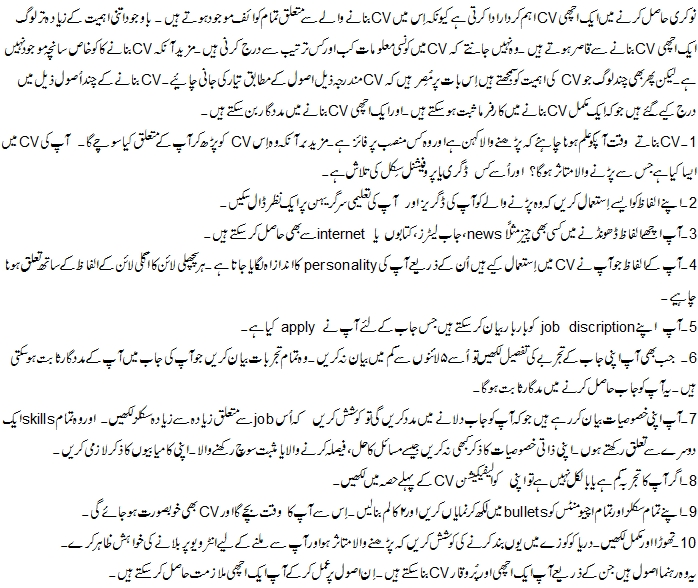 how to write a cv in urdu writing tips