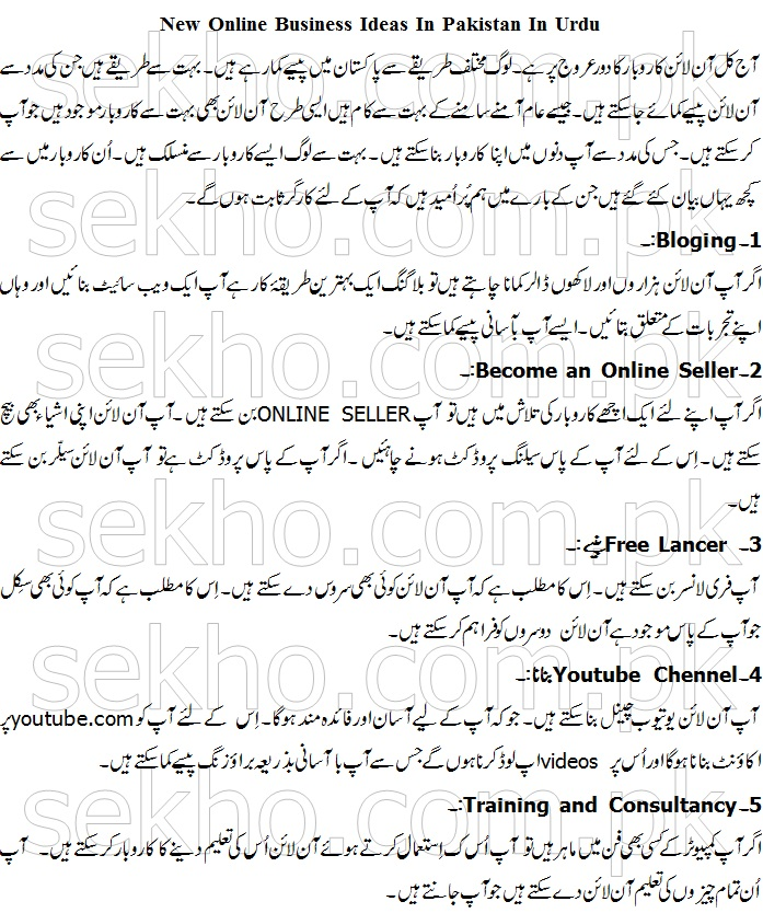 Small-Home-Based-Business-Ideas-In-Pakistan-In-Urdu.jpg