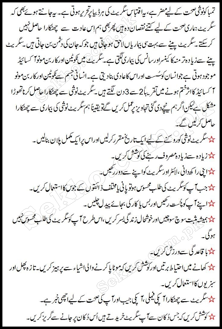 smoking is injurious to health essay in urdu 91 121 113 106 smoking is injurious to health essay in urdu