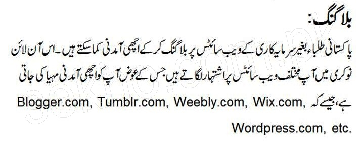 online jobs in Pakistan at home for students in Urdu Blogging