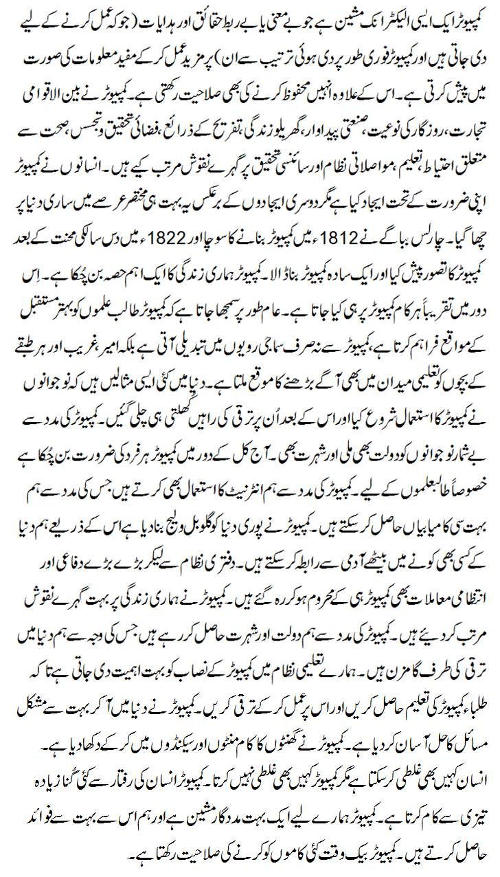 Sample Of English Essay On Importance Of Computer In Our Life In Urdu Essay On Importance Of  Computer In Our Family Business Essay also How To Use A Thesis Statement In An Essay Essays On Importance Of English On Importance Of Computer In Our  Healthy Foods Essay