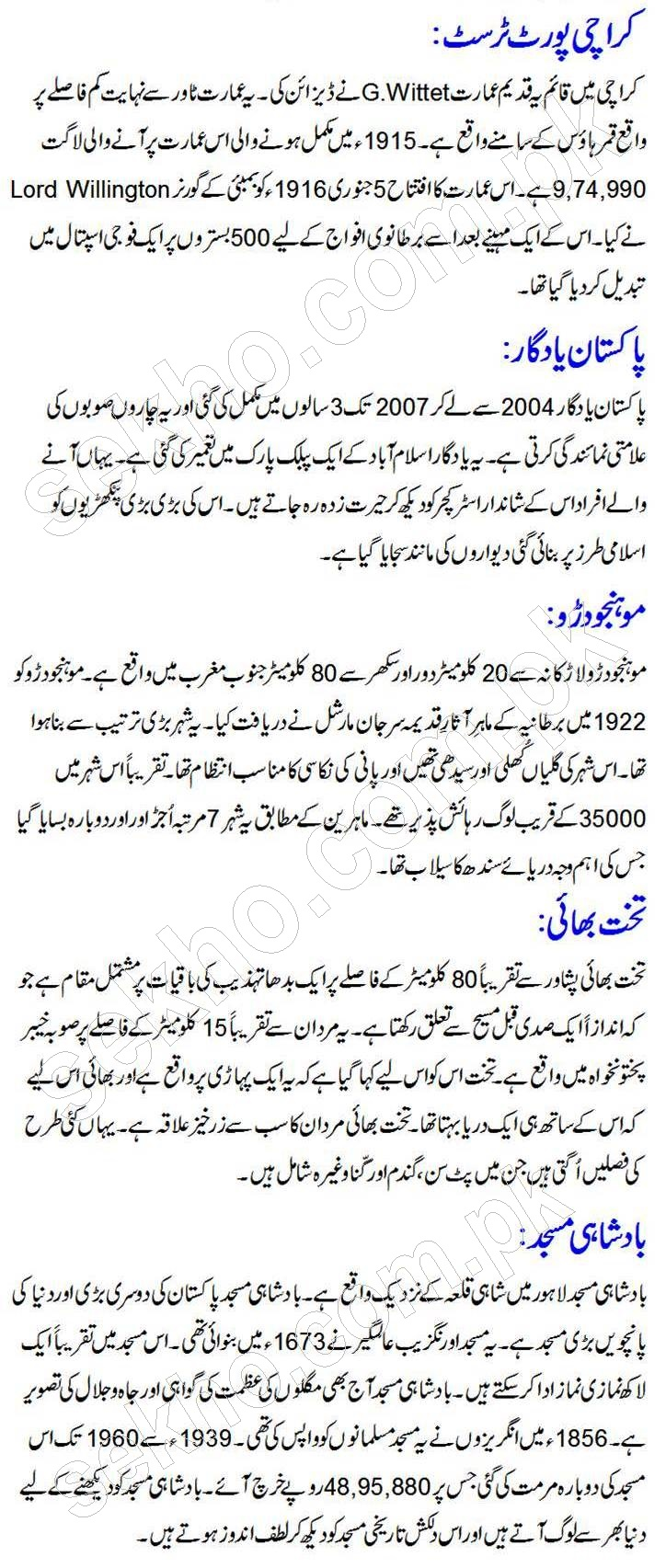 essay history of in urdu 91 121 113 106 essay history of in urdu