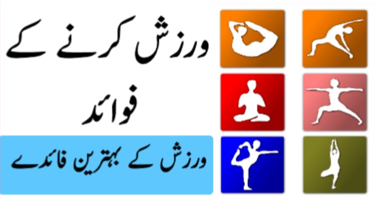 advantages of exercise essay in urdu