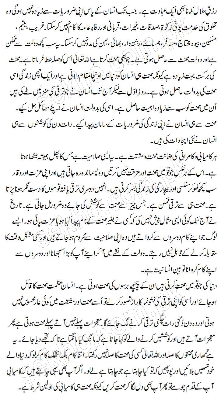 Essay My Friend Essay My Best Friend In Urdu Essay Topics Essay On  Essay My Best Friend In Urdu Essay Topics My Best Friend Essay In Urdu
