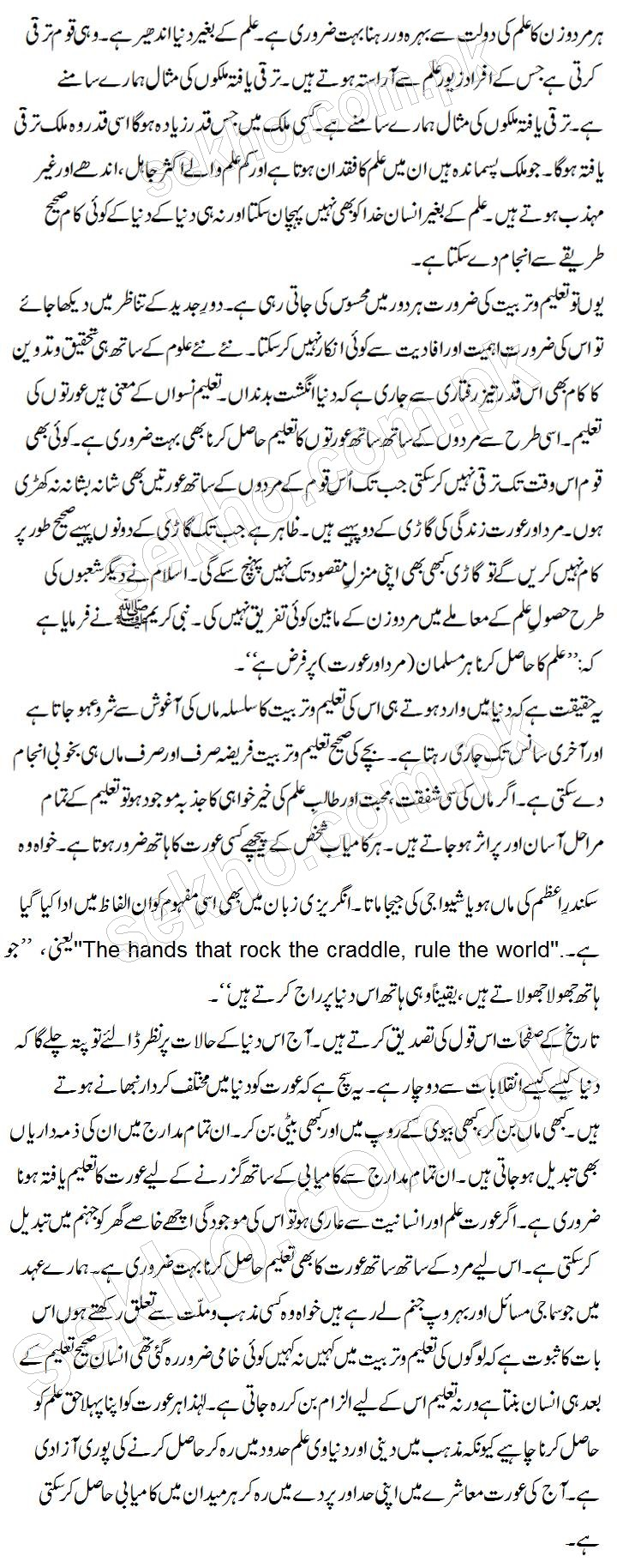 essay on taleem niswan in urdu  essay on taleem niswan in urdu