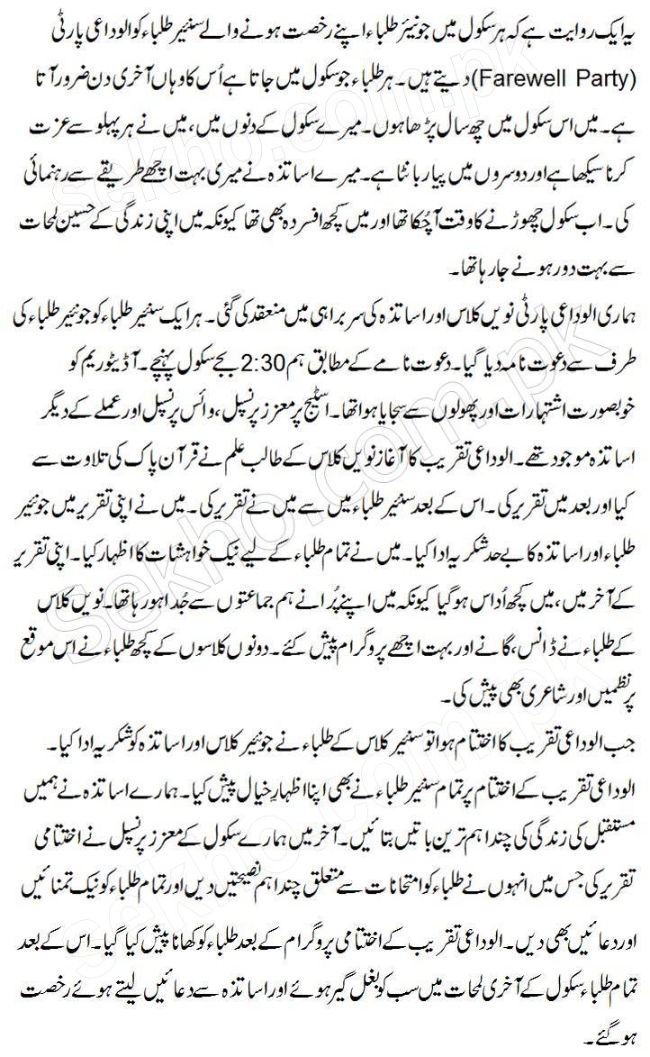 essay on school farewell party speech in urdu
