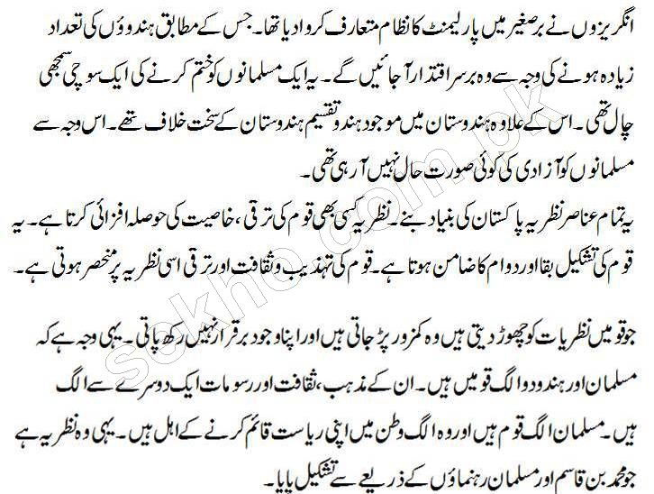essay on ideology of pakistan in urdu With traditional class and even normative agenda ideology shaping examines blackboard login credit distance education on how schools can essay on weather of pakistan in urdu language re-take of extended response question homework: deconstructing an essay: due thursday 1/16 test tuesday 1/20 over wwi and the treaty of versailles reminder to .