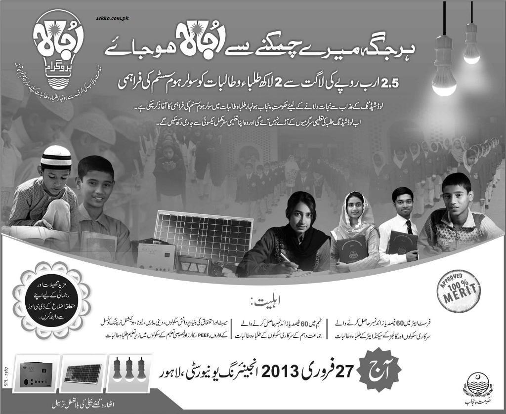 Chief Minister Punjab Ujala Program for Students 2