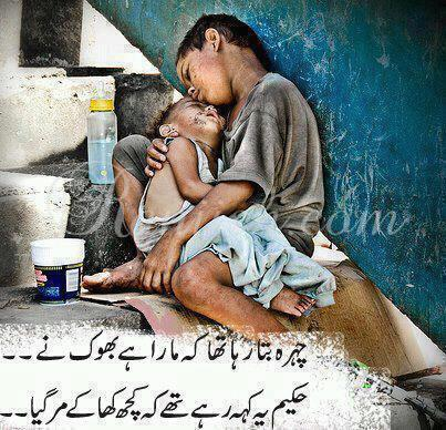 Poverty in Pakistan Essay