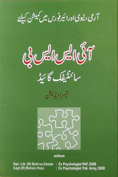 ISSB Test Preparation and Training Books