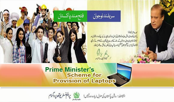 PM Laptop Scheme 2014 Eligibility Criteria Online Forms Registration