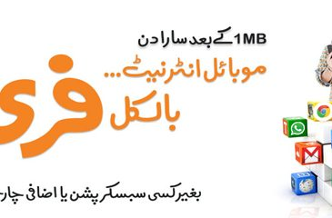 Ufone Unlimited Mobile Internet After 1 MB