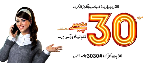 Ufone 30 paisa package offer for 15 seconds call to any network