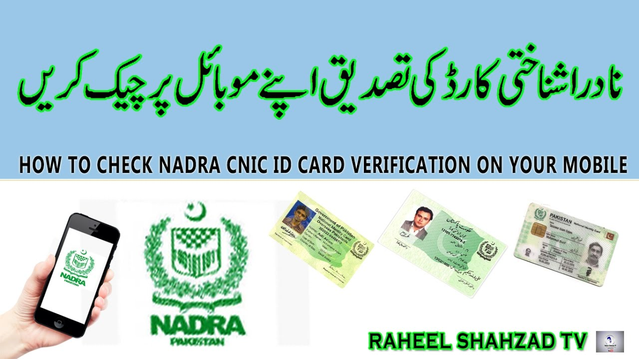 NADRA CNIC Verification Online Through SMS 8008