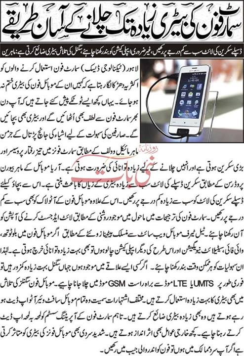 how to increase smartphone battery backup life in urdu