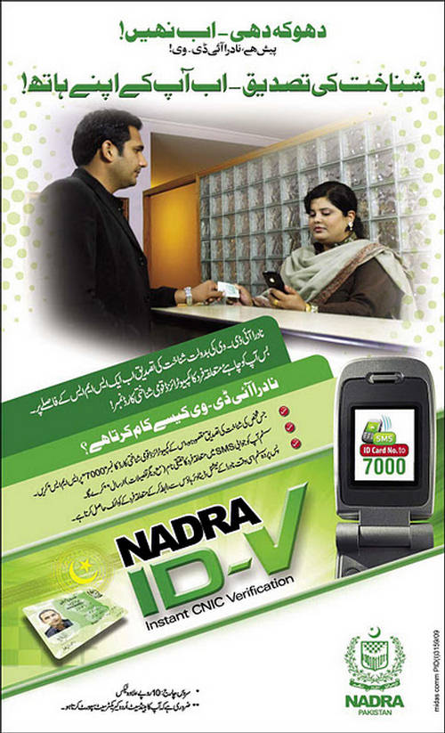 nadra cnic verification online pakistan through sms
