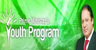 pm loan scheme 2013 procedure, criteria, application form