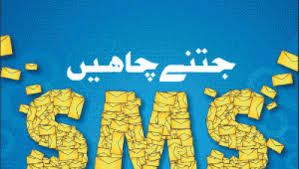 zong daily, weekly and monthly sms package activation code prices