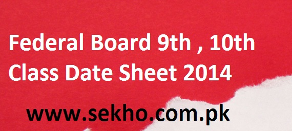 Federal Board 9th, 10th Class Date Sheet 2015