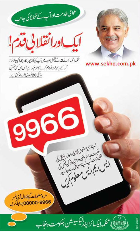 Check your Car Bike registration through Mobile SMS in Punjab