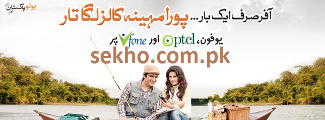 ufone bolo pakistan unlimited calls entire month offer