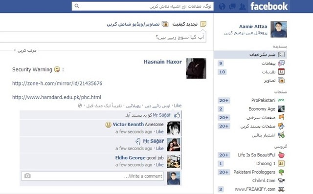 urdu recognized as an official language on facebook