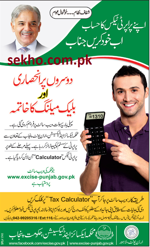 online property tax calculator in Punjab