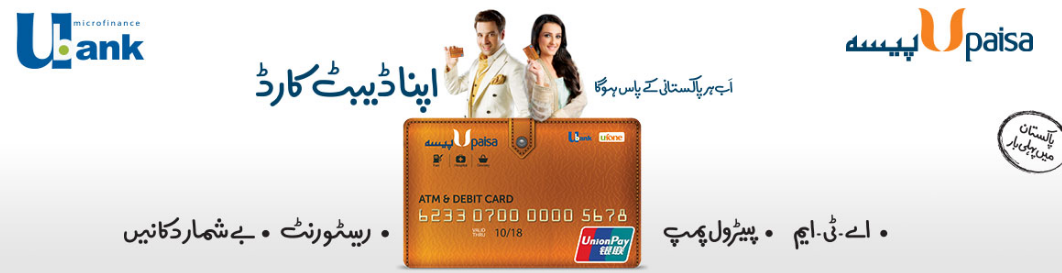 Upaisa Debit Card, ATM Launched For Easy Paisa By Ubank