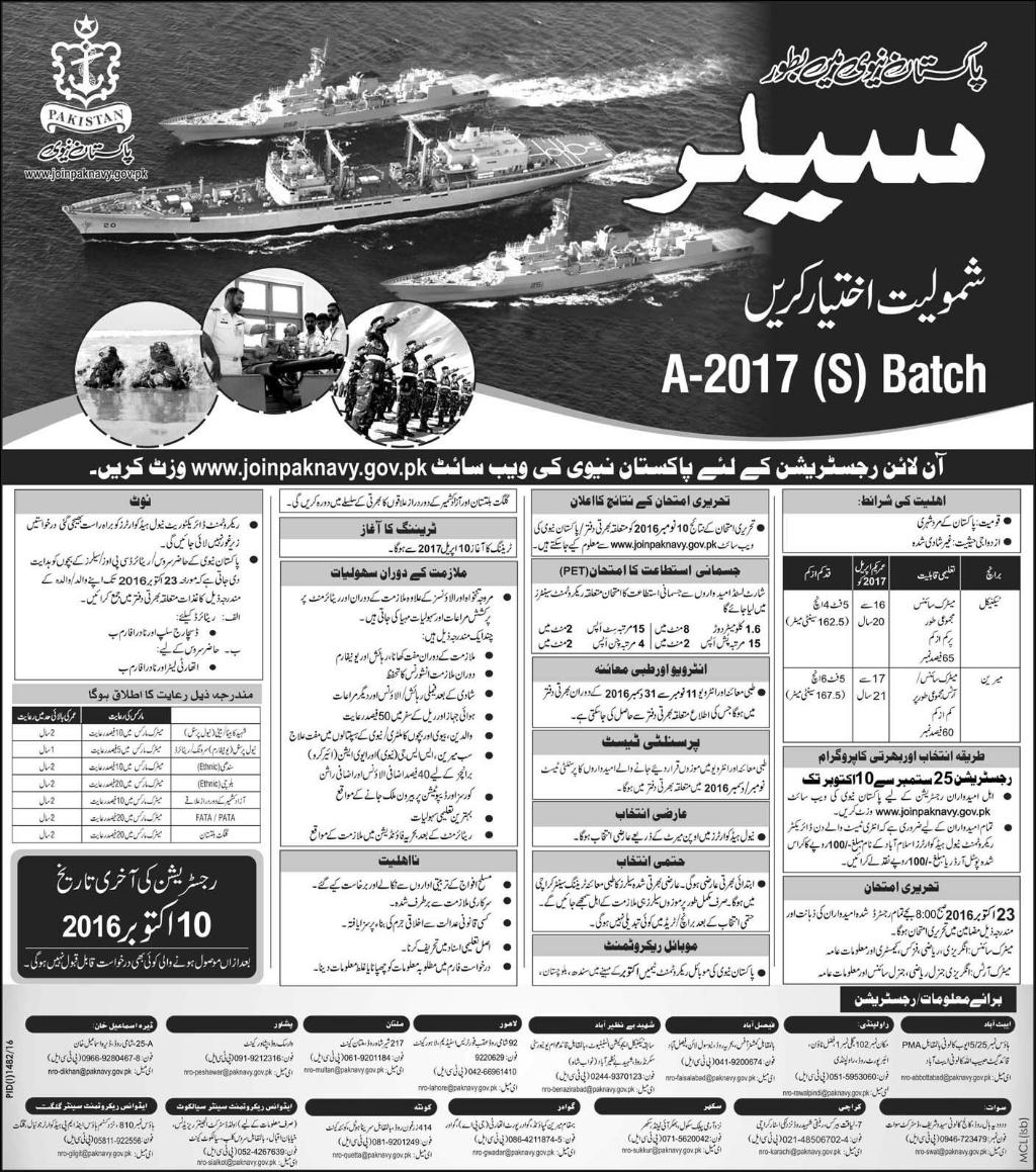 Join Pak Navy As A Soldier Online Registration Form Test Date And Result