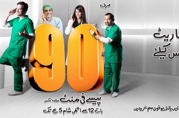 Ufone Super Sasta Package Cheap Lowest Call Charges With Activation Details