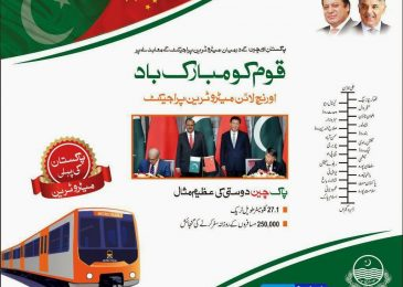 Lahore Orange Line Metro Train Route Map 2021 Picture With Areas Stops Details 002