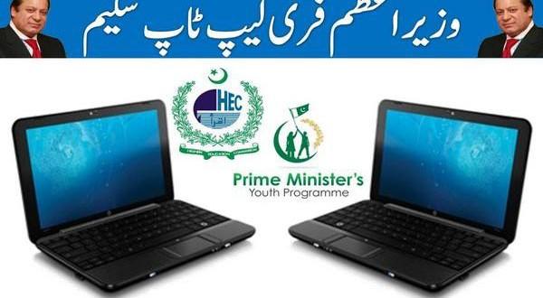 PM Laptop Distribution Schedule Dates 2021