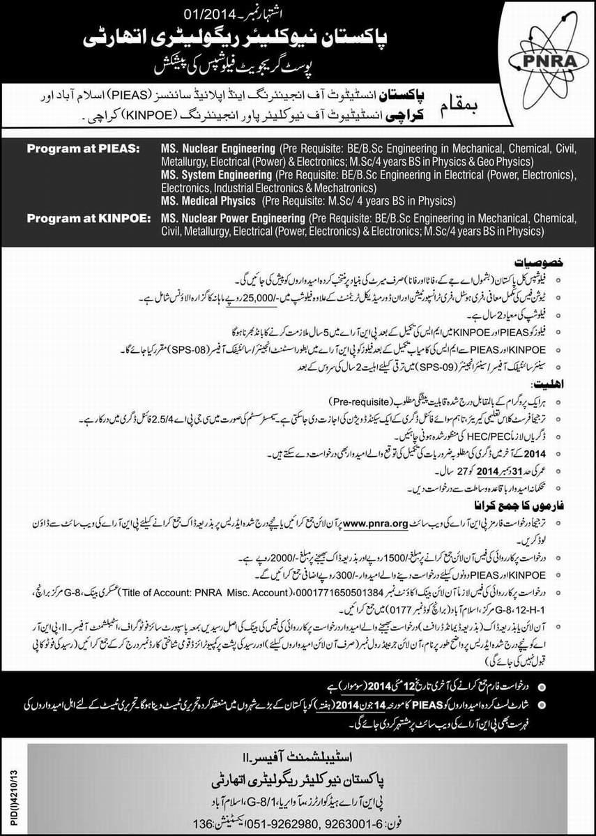 Pnra Islamabad Admission 2014