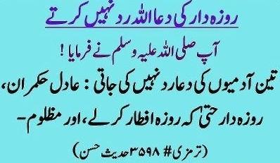 Ramadan Sehri Iftar Timings 2021 Lahore, Karachi, Islamabad