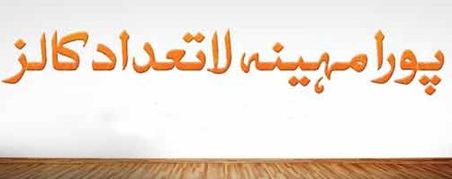 Ufone Unlimited Call Package Monthly In 418 Rs